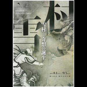 ◎夏季特別展「雪村 -奇想の誕生」