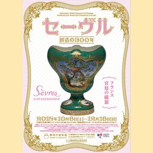 ◎テレビ静岡開局50周年記念 フランス宮廷の磁器 セーヴル、創造の300年