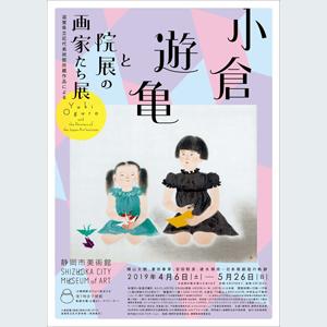 ◎小倉遊亀と院展の画家たち展 滋賀県立近代美術館所蔵作品による