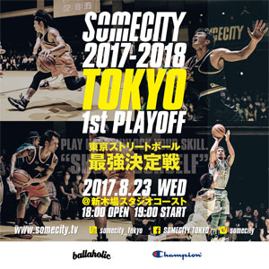 ◎SOMECITY 2017-2018 TOKYO 1st PLAYOFF