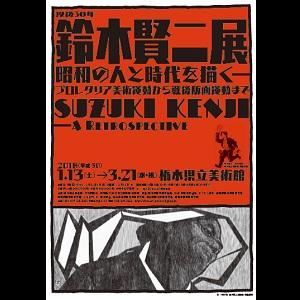 ◎没後30年 鈴木賢二展<2枚セット>