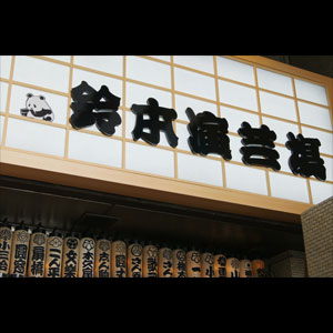 ◎鈴本演芸場 4月上席 夜の部