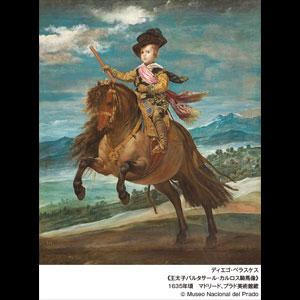 ◎プラド美術館展 ベラスケスと絵画の栄光