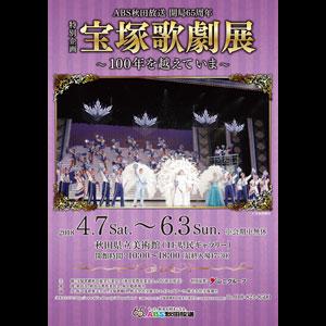 ◎ABS秋田放送開局65周年 特別企画「宝塚歌劇展~100年を越えていま~」