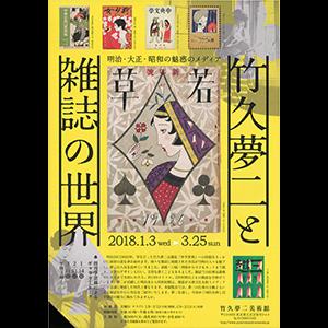 ◎竹久夢二と雑誌の世界 ―明治・大正・昭和の魅惑のメディア―