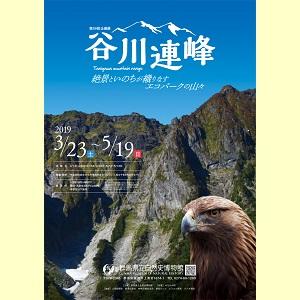 ◎第59回企画展 谷川連峰 絶景といのちが織りなすエコパークの山々<ペア券>
