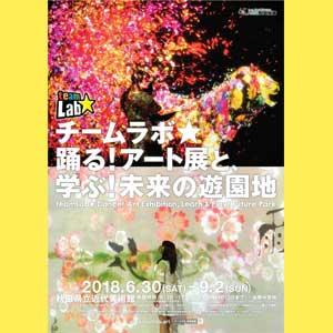 ◎ABS秋田放送開局65周年 チームラボ 踊る!アート展と、学ぶ!未来の遊園地