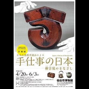 ◎宮城県民芸協会設立50周年記念 企画展「日本民藝館所蔵品による 手仕事の日本―柳宗悦のまなざし―」<2枚セット>