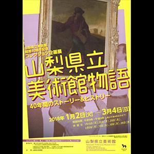 ◎コレクション企画展「山梨県立美術館物語 40年間のストーリー&ヒストリー」<ペア券>