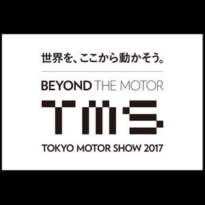 ◎第45回東京モーターショー2017