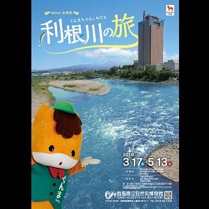 ◎第56回企画展 ぐんまちゃんとめぐる利根川の旅<ペア券>