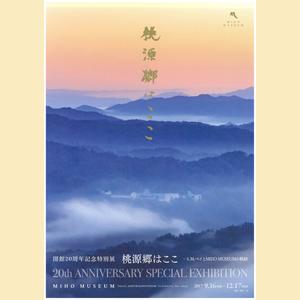 ◎開館20周年記念特別展「桃源郷はここ - I.M.ペイとMIHO MUSEUMの軌跡」