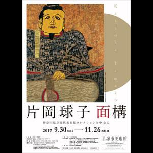 ◎片岡球子-面構 神奈川県立近代美術館コレクションを中心に<2枚セット>