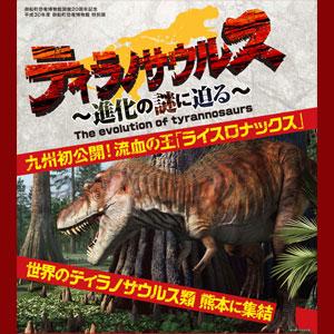 ◎御船町恐竜博物館開館20周年記念 平成30年度御船町恐竜博物館 特別展 「ティラノサウルス~進化の謎に迫る~」<2枚セット>【有効期限2018年8月10日】