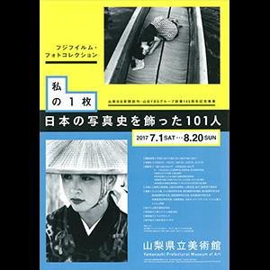 ◎フジフイルム・フォトコレクション「私の1枚」日本の写真史を飾った101人