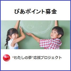 """◎ぴあポイント募金【チームスマイル/""""わたしの夢""""応援プロジェクト】"""