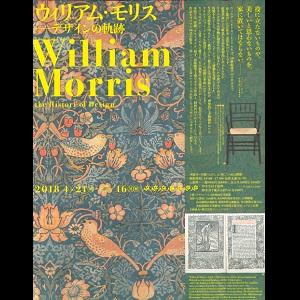 ◎ウィリアム・モリス -デザインの軌跡