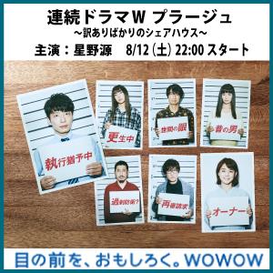 ◎<新規加入限定>WOWOW1ヶ月分視聴料(7月)