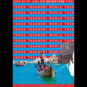 ◎ヨコオ・ワールド・ツアー