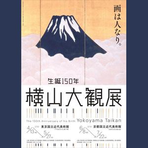 ◎生誕150年 横山大観展