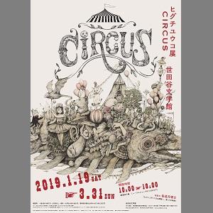 ◎ヒグチユウコ展 CIRCUS