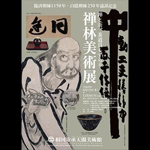 ◎禅林美術展