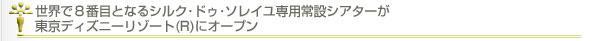 世界で八つ目となるシルク・ドゥ・ソレイユ専用常設シアターが 東京ディズニーリゾート(R)にオープン