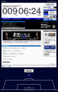 サッカー日本代表サポーターを映像と音でサポート!