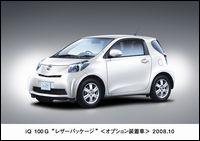 新型車「IQ」(全国のネッツ店から発売中)