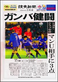 感動のシーンを現場で再確認、「読売新聞特別号外」を発行!