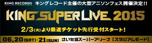「KING SUPER LIVE 2015」特設サイト