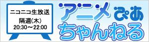 ニコニコ生放送「アニメぴあちゃんねる」