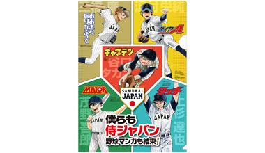 2014 SUZUKI 日米野球