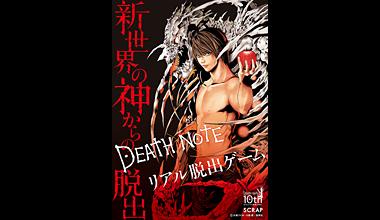 DEATH NOTE×リアル脱出ゲーム「新世界の神からの脱出」