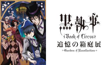 黒執事 Book of Circus 追憶の箱庭-Garden of Recollection-展