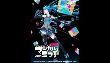 初音ミク「マジカルミライ 2014」