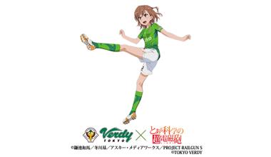 東京ヴェルディ対コンサドーレ札幌 J2リーグ戦