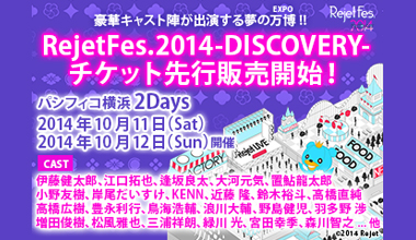 Rejet Fes.2014 Discovery