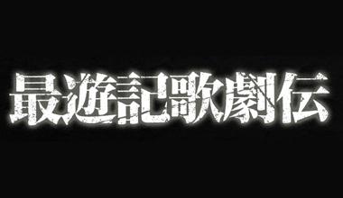 「最遊記歌劇伝 -Burial-」