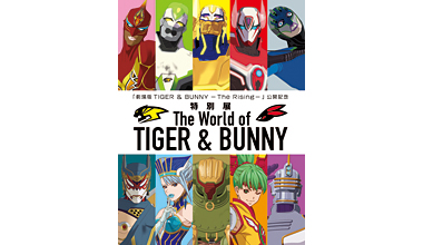 特別展 The World of TIGER & BUNNY