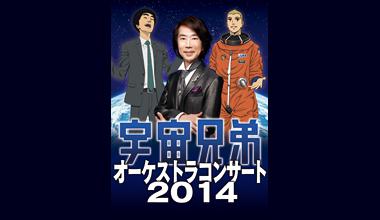 宇宙兄弟オーケストラコンサート2014