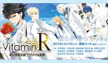 VitaminR 東京凱旋公演 アヴニール組曲
