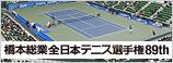 橋本総業全日本テニス選手権89th