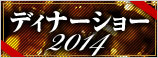 ディナーショー特集2014