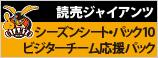 読売ジャイアンツ シーズンシート・パック10/ビジターチーム応援パック