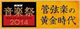 NHK音楽祭2014
