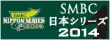 SMBC日本シリーズ2014