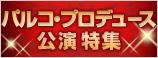 パルコ・プロデュース公演特集