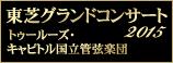 東芝グランドコンサート2015