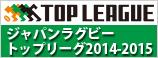 ジャパンラグビートップリーグ2014-2015